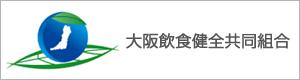 大阪飲食健全協同組合