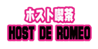 Host De Romeo