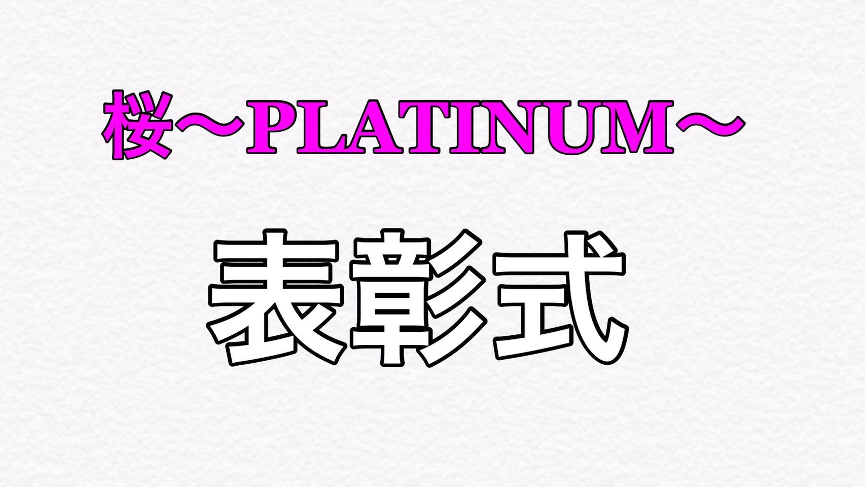 桜〜PLATINUM〜1月度ランキング発表