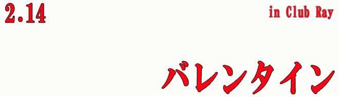 合同イベント バレンタイン感謝祭 2.14