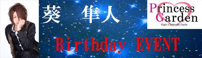 葵 隼人Birthday EVENT