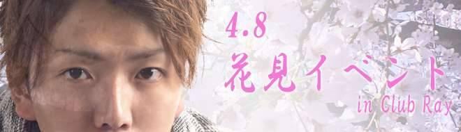 4.8 お客様感謝祭 in Club Ray