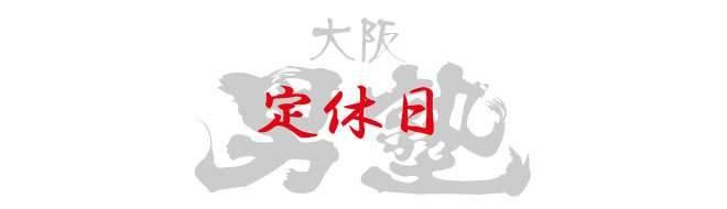 大阪男塾 定休日