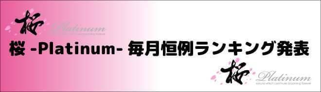 桜-Platinum-2月度ランキング発表