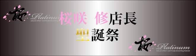 桜-Platinum-桜咲 修店長 聖誕祭