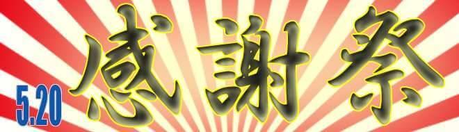 5.20 感謝祭  1st2nd合同EVENT in Stylish Club Ray