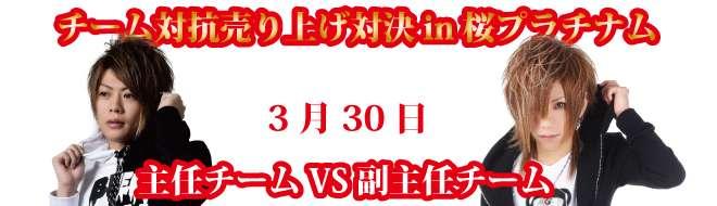 大阪男塾 桜さんの箱でチーム対抗売り上げ対決(合同営業ではございません)