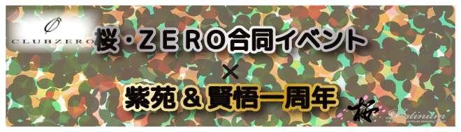 桜・ZERO合同イベント
