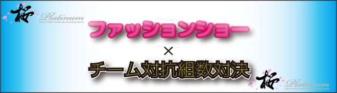 桜-Platinum-ファッションショー×チーム対抗組数対決