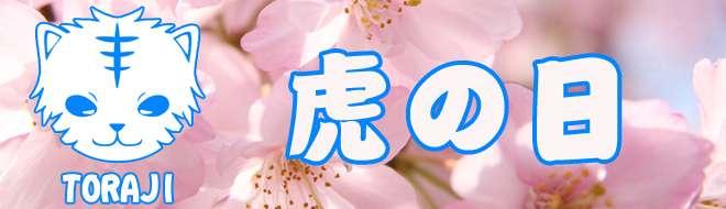 虎の日桜イベント