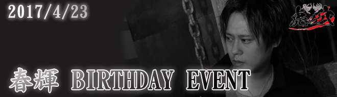 虎の穴 春輝Birthday Event