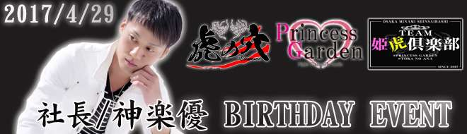 虎の穴・Princess Garden 社長神楽優Birthday Event