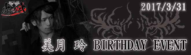 虎の穴美月玲Birthday Event