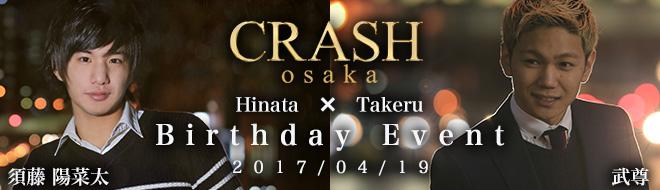 【CRASH】須藤陽菜太&武尊合同バースデーイベント