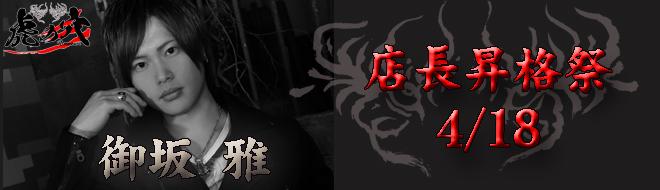 虎の穴 御坂 雅 昇格祭