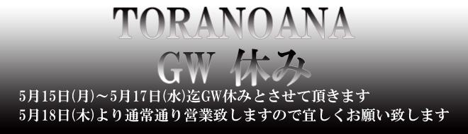 GW休みのお知らせ