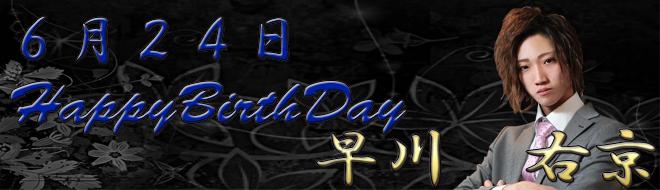 早川 右京BirthDay