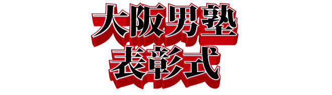大阪男塾 表彰式