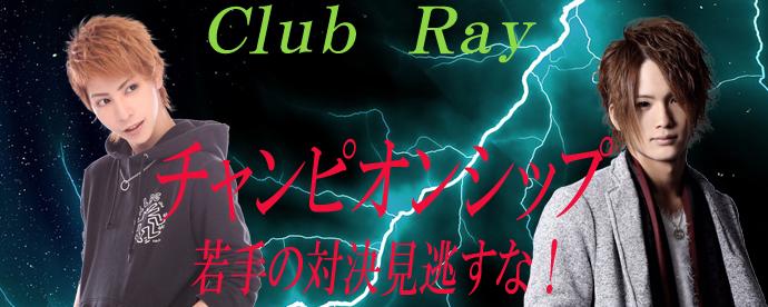 Stylish club Ray 若手チャンピオンシップ
