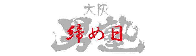 大阪男塾 締め日