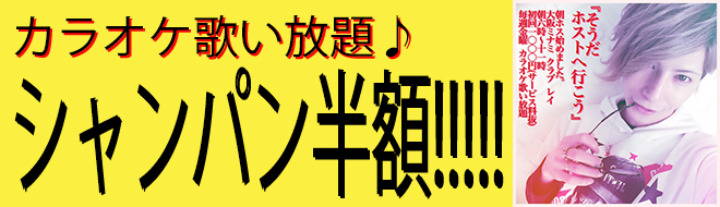stylish club Ray『カラオケDay』