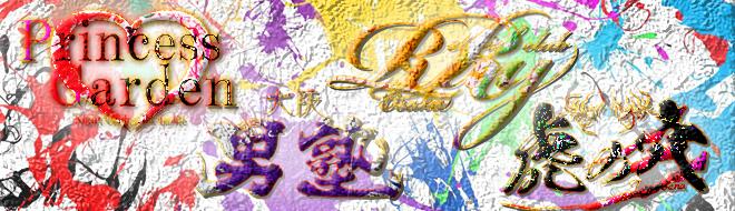 stylish club Ray 『4店舗合同売上対決』in 大阪男塾