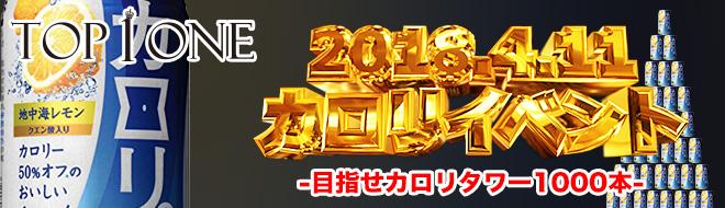 TOP1ONE『カロリ巨大タワーイベント』