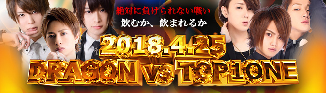 『TOP1ONE vs DRAGON合同営業』