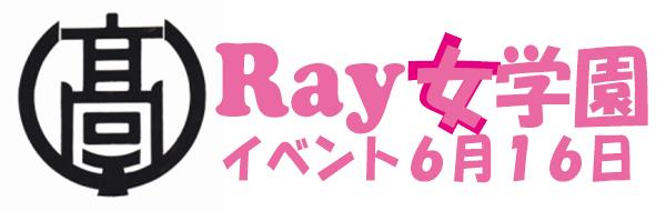 Stylish Club Ray 女装イベント