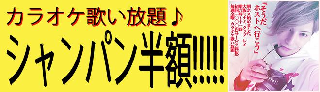 stylish club Ray  Rayドリーム『カラオケDay』