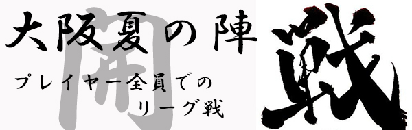 stylish club Ray『大阪夏の陣』三戦目