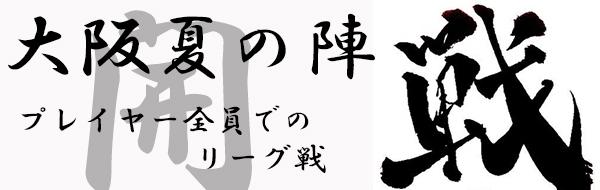 stylish club Ray『大阪夏の陣』一戦目