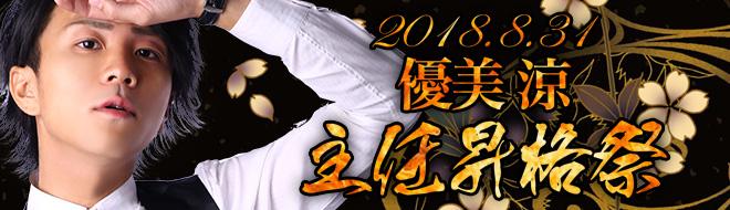 TOP1ONE 優美涼 主任昇格祭