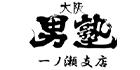 大阪男塾 一ノ瀬支店